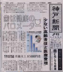 神戸新聞2007-7-6